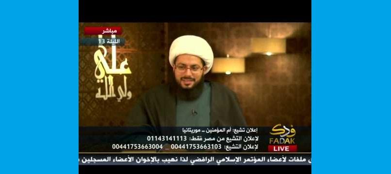 موريتانية تعلن التشيع وتتلعن على الصحابة الكرام (فيديو)